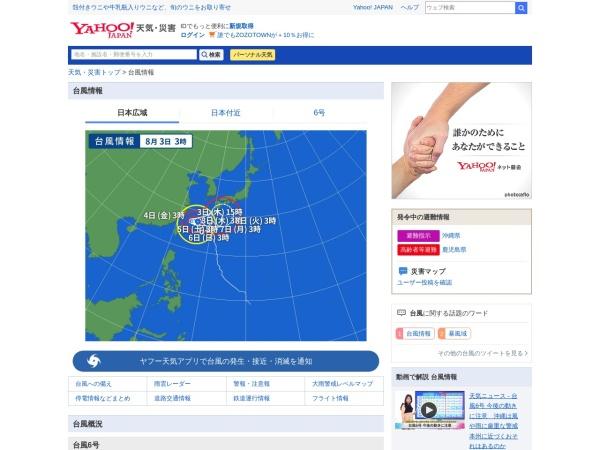 Screenshot of typhoon.yahoo.co.jp