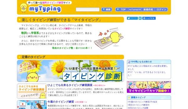 Screenshot of typing.twi1.me