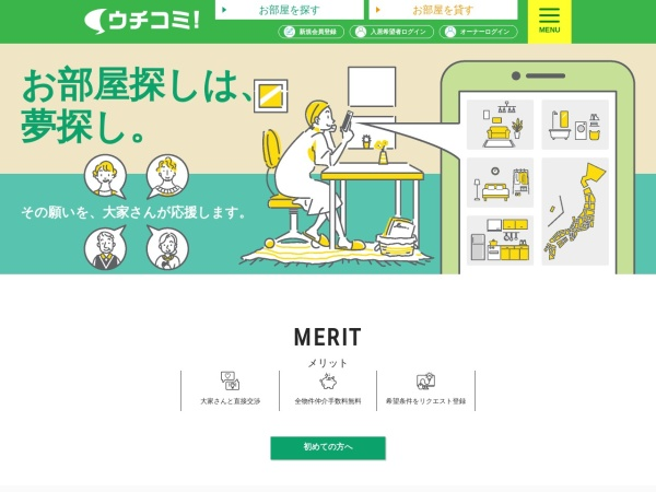 Screenshot of uchicomi.com