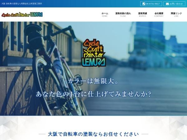 Screenshot of uemura-tosou.com