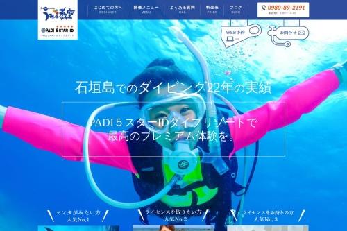 Screenshot of umikyo.com
