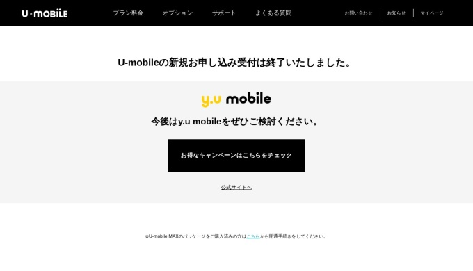 Screenshot of umobile.jp