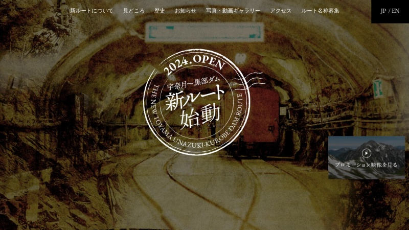 Screenshot of unazuki-kurobedam-route.jp