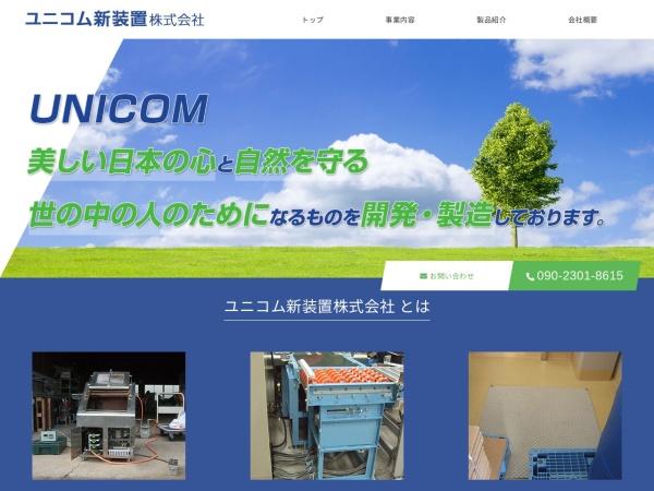 ユニコム新装置株式会社