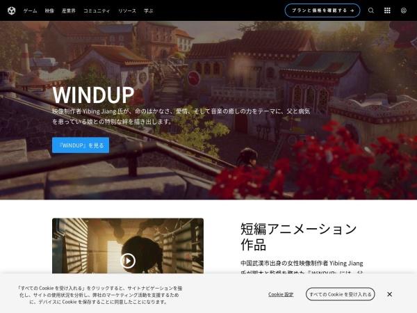 Screenshot of unity.com