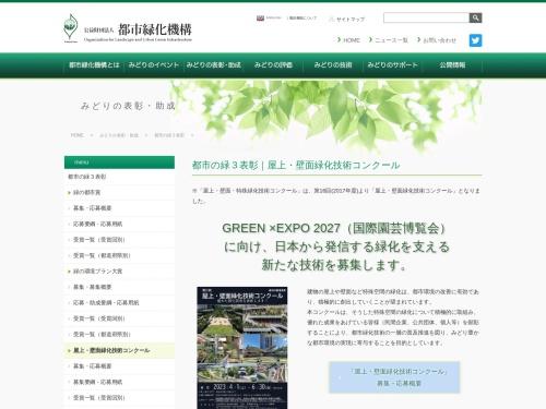 https://urbangreen.or.jp/grant/3hyosho/green-afforestation