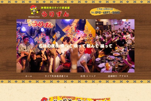 Screenshot of urizun-ishigaki.com
