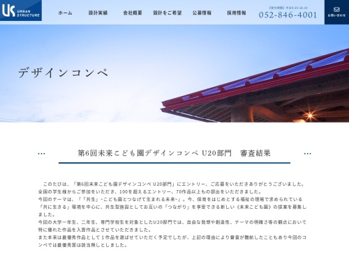 Screenshot of us1130.co.jp