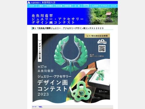 Screenshot of userweb.www.fsinet.or.jp