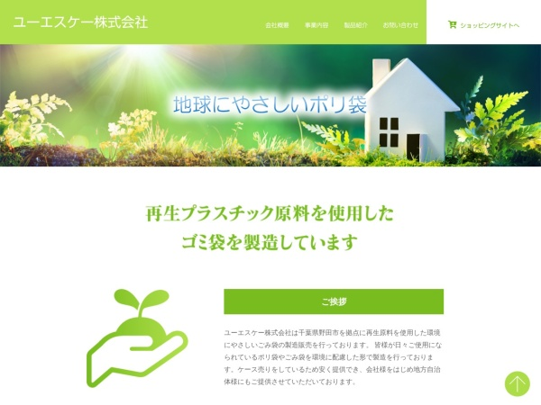 Screenshot of usk.co.jp