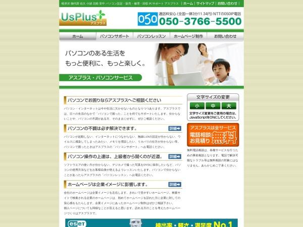 Screenshot of usplus.jp