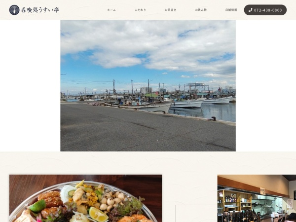 Screenshot of usuitei.com