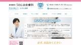 https%3A%2F%2Fuwajima hifuka.com%2Findex - 新宿駅:プラセンタ注射の最安はココ!全60クリニック比較