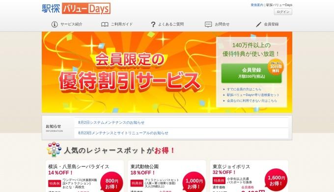 Screenshot of value.ekitan.com
