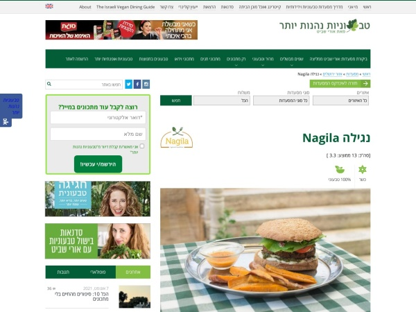 Screenshot of vegansontop.co.il