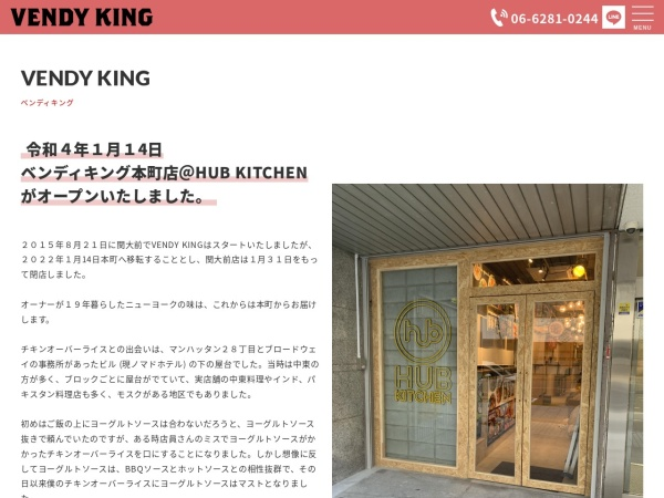 Screenshot of vendyking.jp