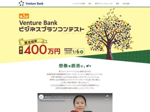 Screenshot of venture-bank.net