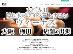 Screenshot of venus1209.amebaownd.com