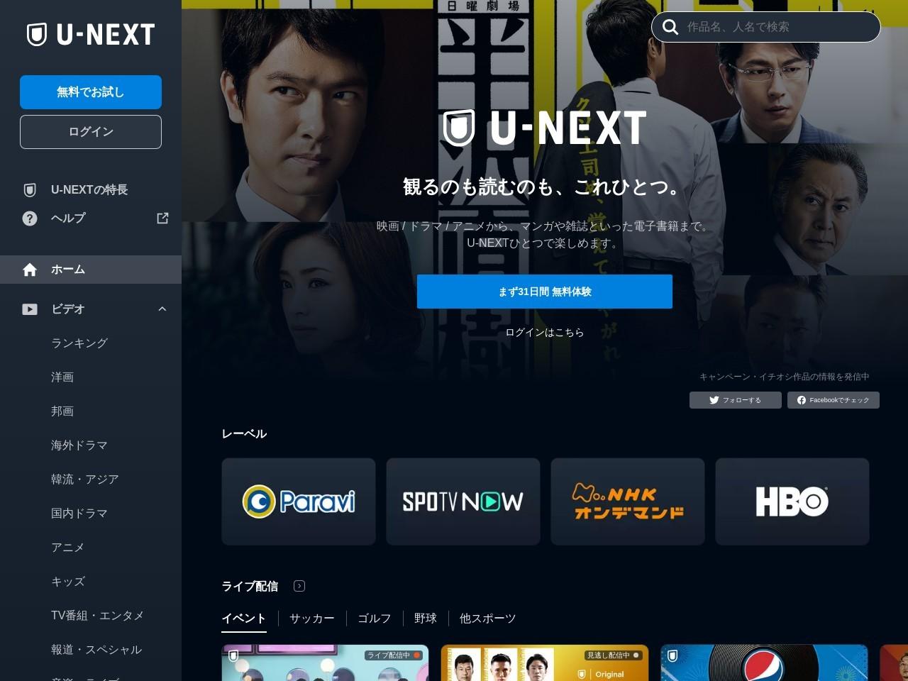Screenshot of video.unext.jp