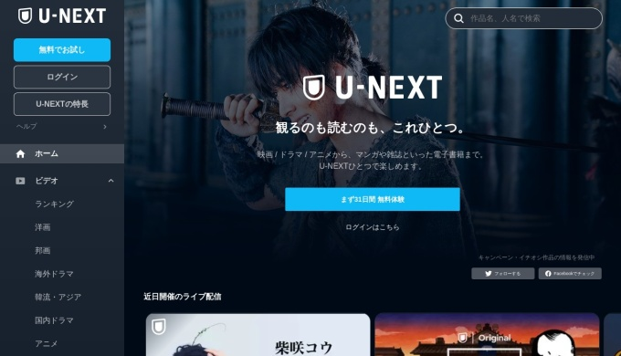 Screenshot of video.unext.jp