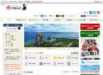 Screenshot of vill.izena.okinawa.jp