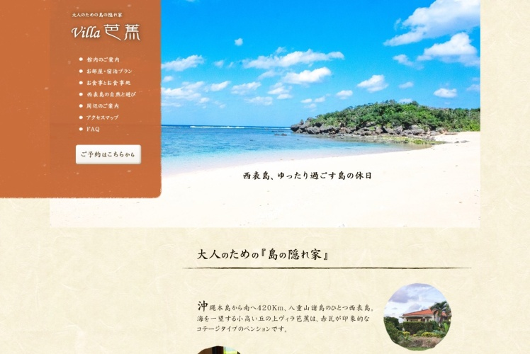Screenshot of villa-basyo.com