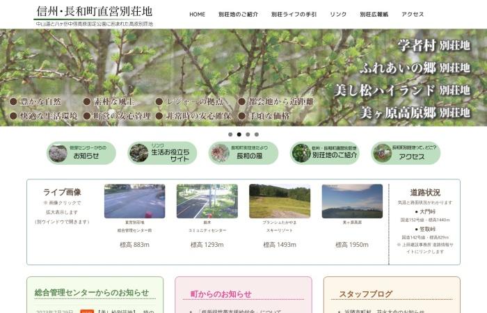 Screenshot of villanagawa-nagano.com