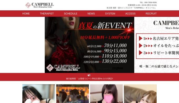 CAMPBELL +Plus(キャンベルプラス)