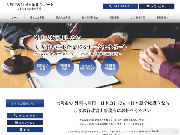 Screenshot of visa-shimao.jp