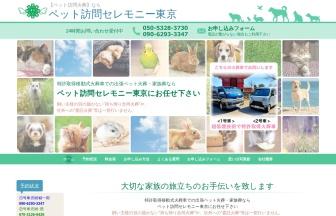 ペット訪問セレモニー東京