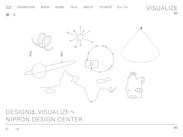 Screenshot of visualize60.ndc.co.jp