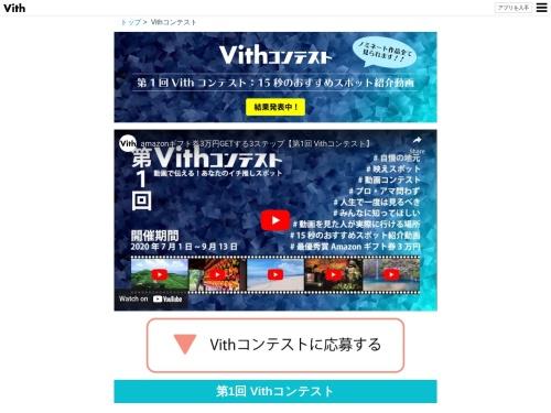 Screenshot of vith.jp