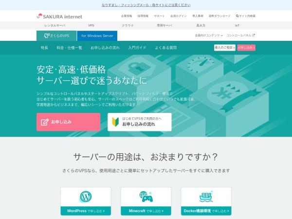 Screenshot of vps.sakura.ad.jp