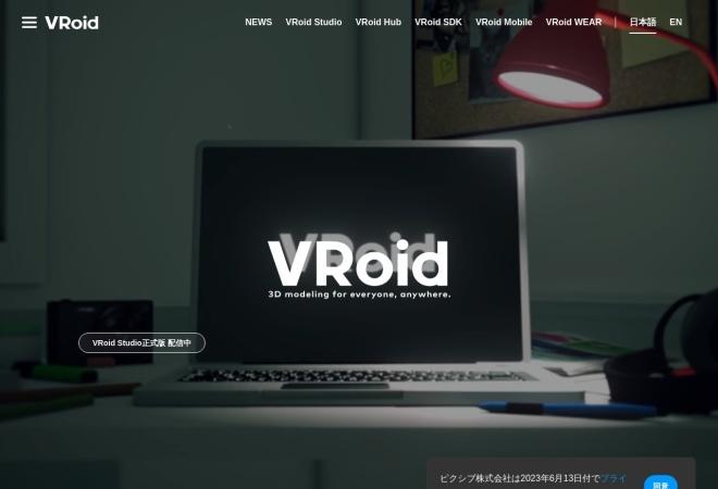 Screenshot of vroid.pixiv.net