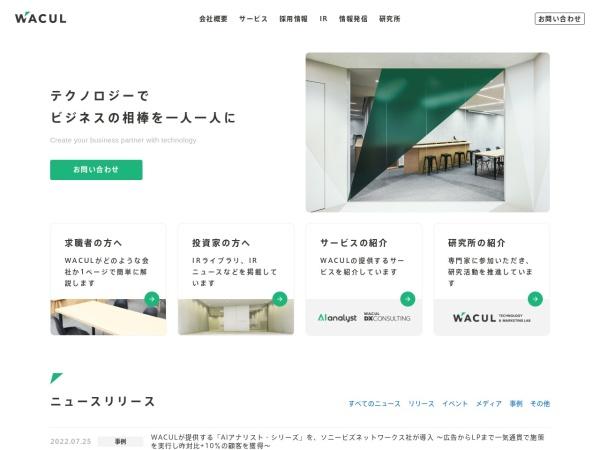 Screenshot of wacul.co.jp