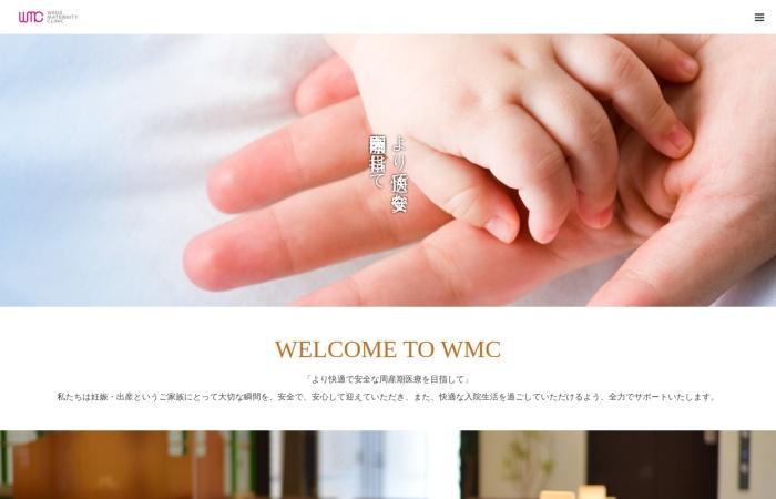 Screenshot of wada-maternity.jp