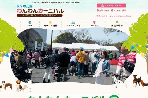 Screenshot of wanwancarnival.com