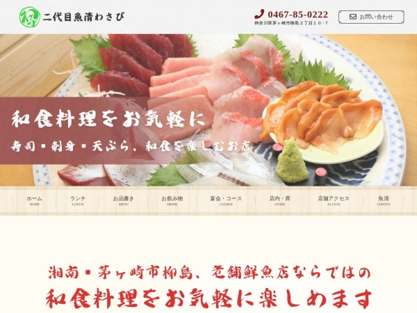 Screenshot of wasabi307.com