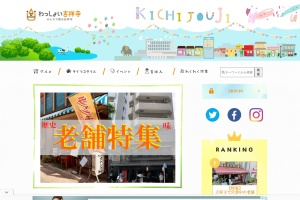 Screenshot of wasshoi-kichijoji.com