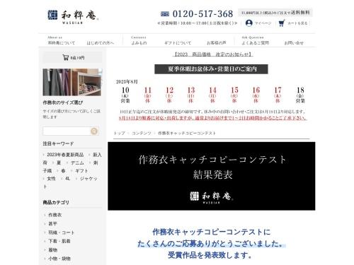 Screenshot of wasuian.com
