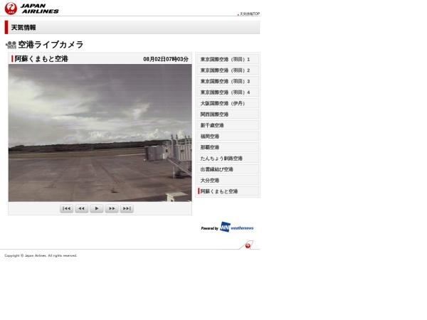 Screenshot of weather.jal.co.jp