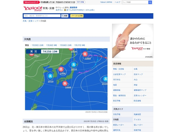 https://weather.yahoo.co.jp/weather/chart/