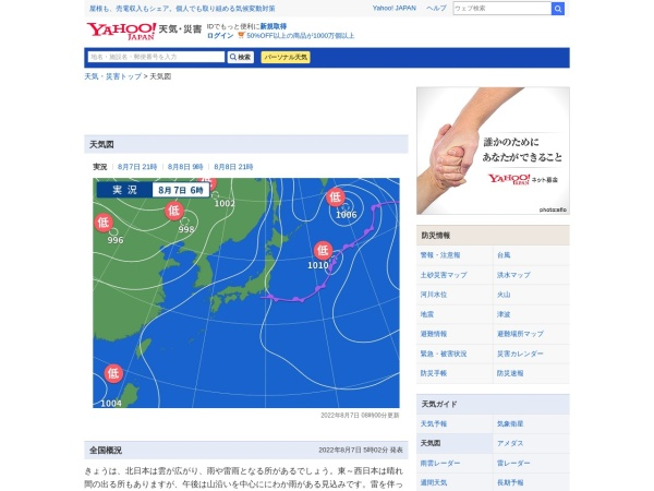 Screenshot of weather.yahoo.co.jp
