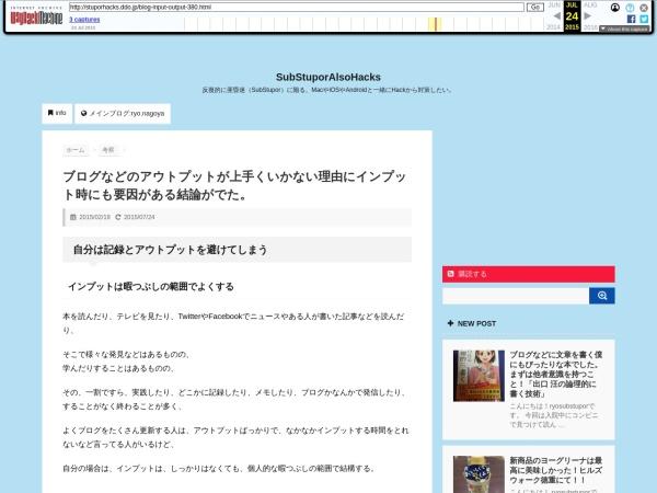 https://web.archive.org/web/20150724112116/http://stuporhacks.ddo.jp/blog-input-output-380.html