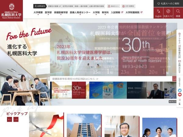 Screenshot of web.sapmed.ac.jp