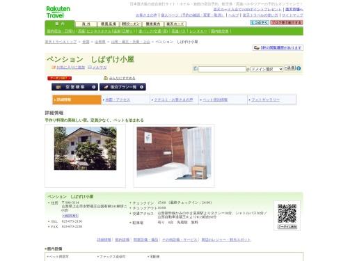 https://web.travel.rakuten.co.jp/portal/my/jyouhou_page.main?f_no=8668&f_teikei=&f_flg=PET&f_static=1