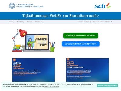Screenshot of webex.sch.gr