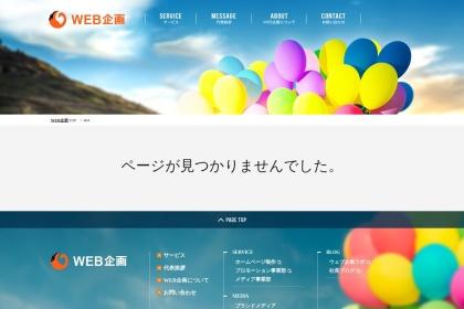 Screenshot of webkikaku.co.jp