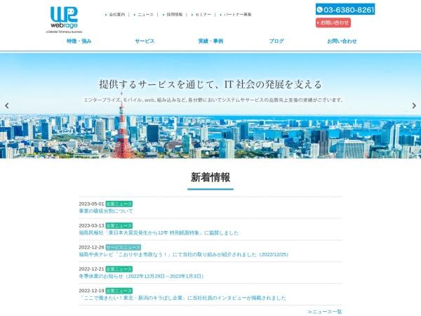 Screenshot of webrage.jp