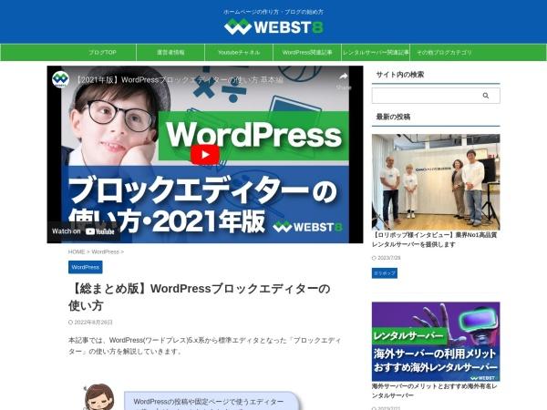 Screenshot of webst8.com